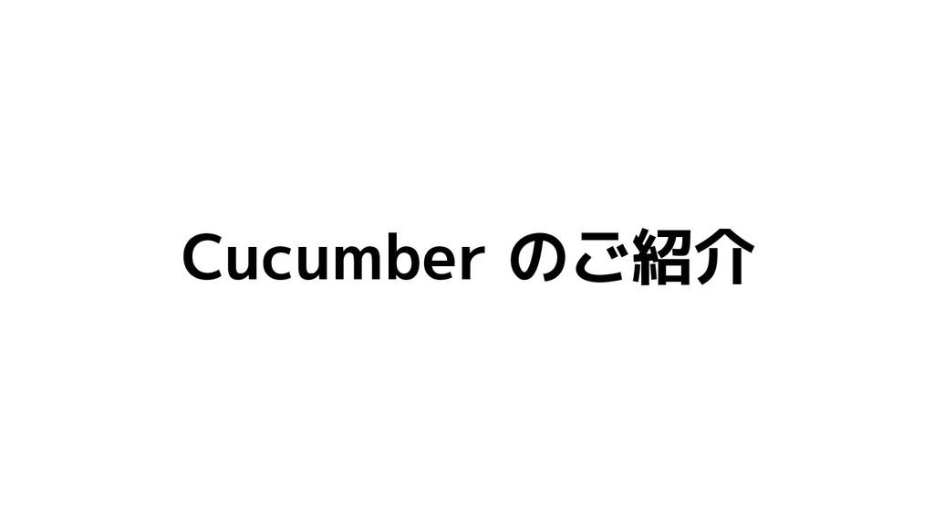 Cucumber のご紹介