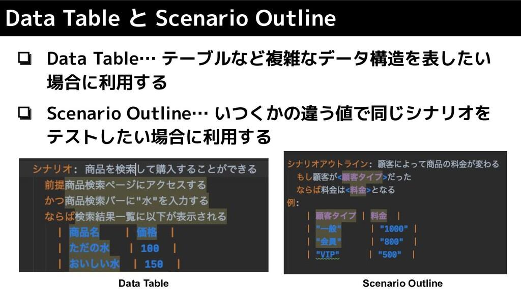❏ Data Table… テーブルなど複雑なデータ構造を表したい 場合に利用する ❏ Sce...