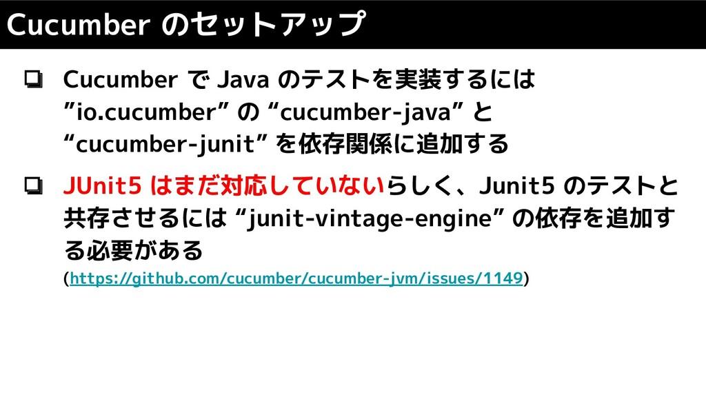 """❏ Cucumber で Java のテストを実装するには """"io.cucumber"""" の """"..."""