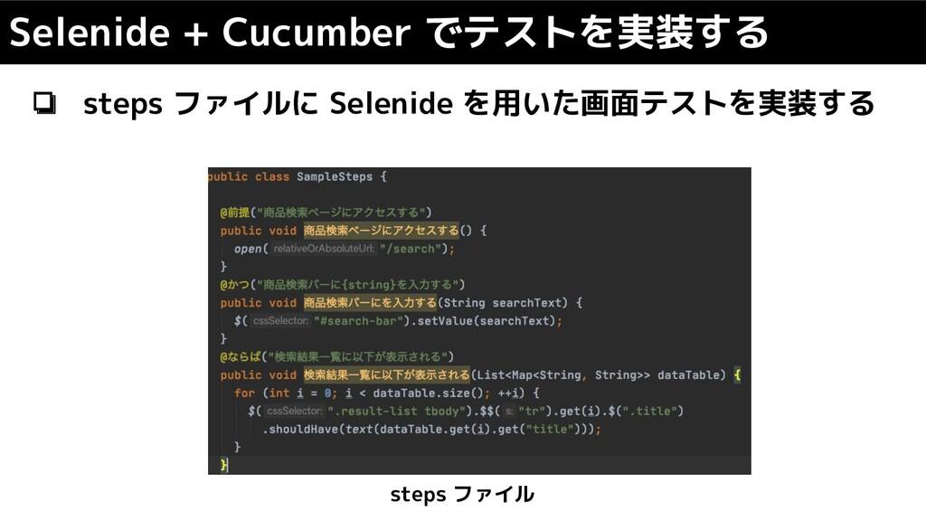 ❏ steps ファイルに Selenide を用いた画面テストを実装する Selenide ...