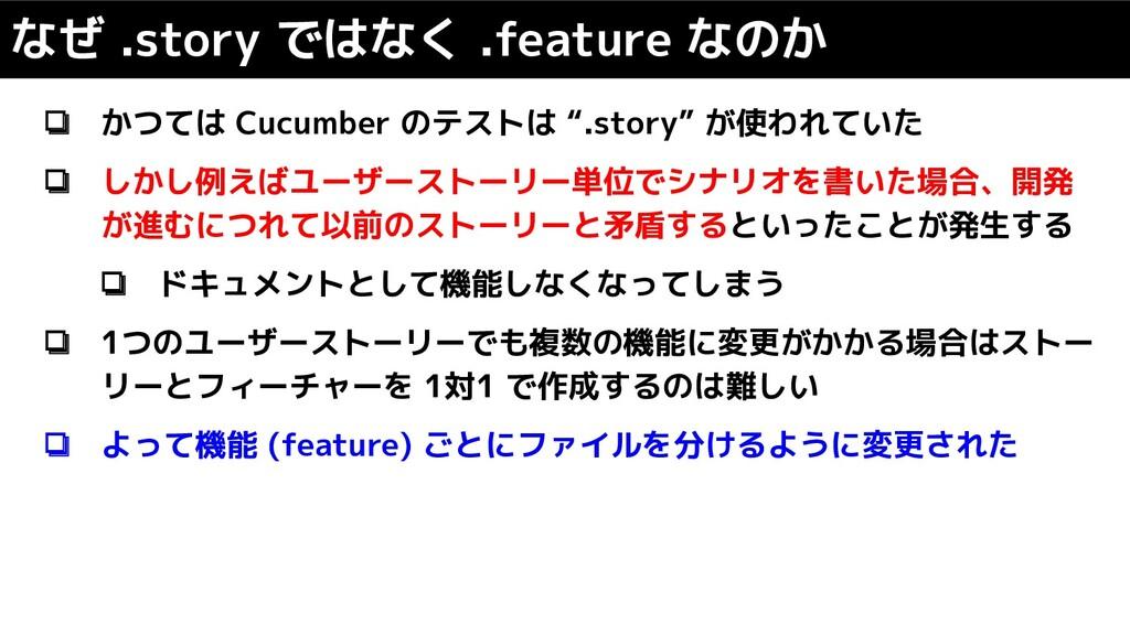 """❏ かつては Cucumber のテストは """".story"""" が使われていた ❏ しかし例えば..."""