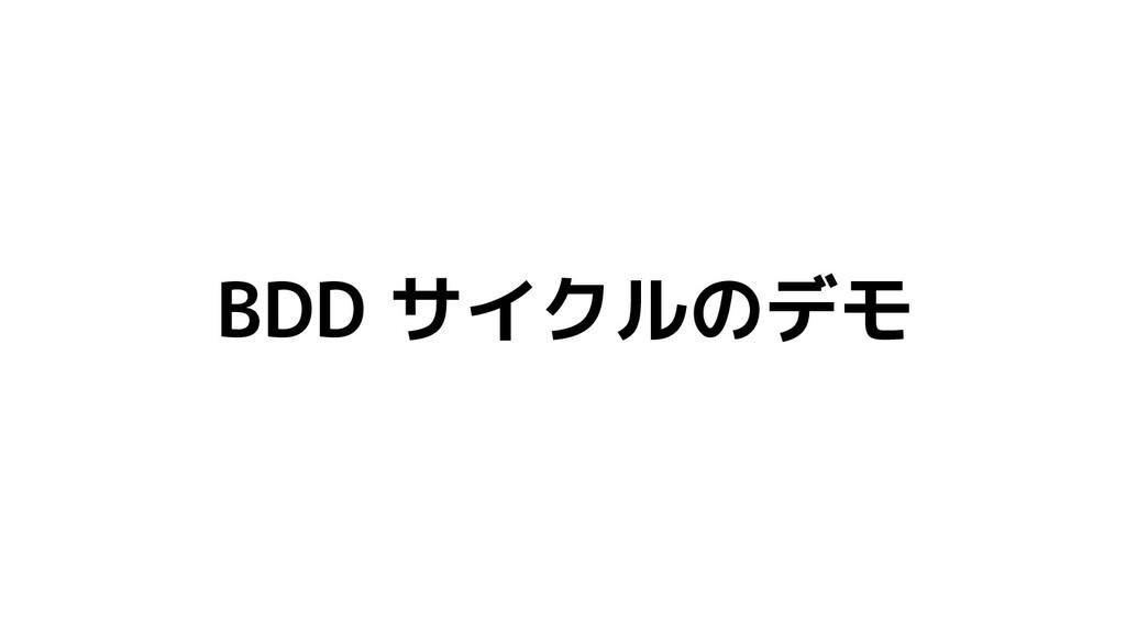 BDD サイクルのデモ
