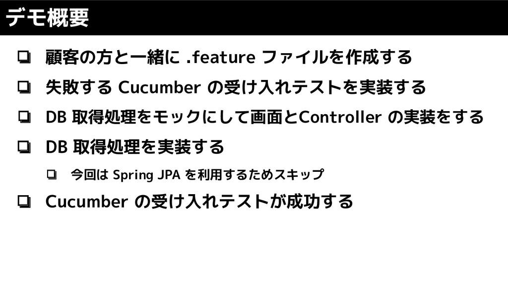 ❏ 顧客の方と一緒に .feature ファイルを作成する ❏ 失敗する Cucumber の...