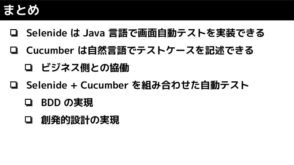 ❏ Selenide は Java 言語で画面自動テストを実装できる ❏ Cucumber は...