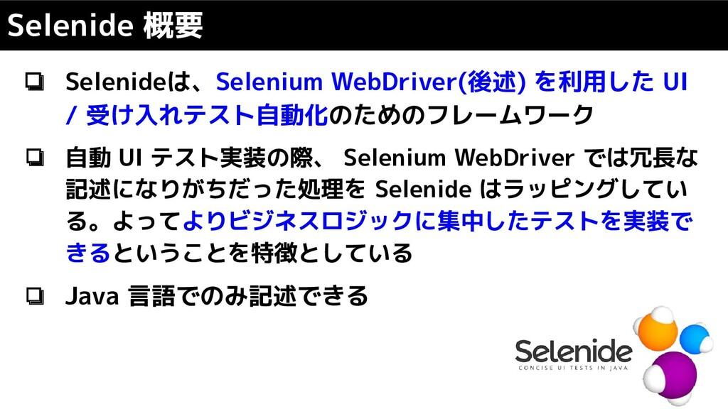 ❏ Selenideは、Selenium WebDriver(後述) を利用した UI / 受...