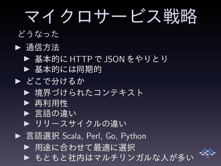 ϚΠΫϩαʔϏεઓུ Ͳ͏ͳͬͨ ▶ ௨৴ํ๏ ▶ جຊతʹ HTTP Ͱ JSON ΛΓͱ...