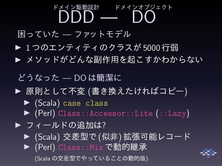 ɹ υϝΠϯۦಈઃܭ DDD ɹ — ɹ υϝΠϯΦϒδΣΫτ DO ɹ ࠔ͍ͬͯͨ — ϑΝ...