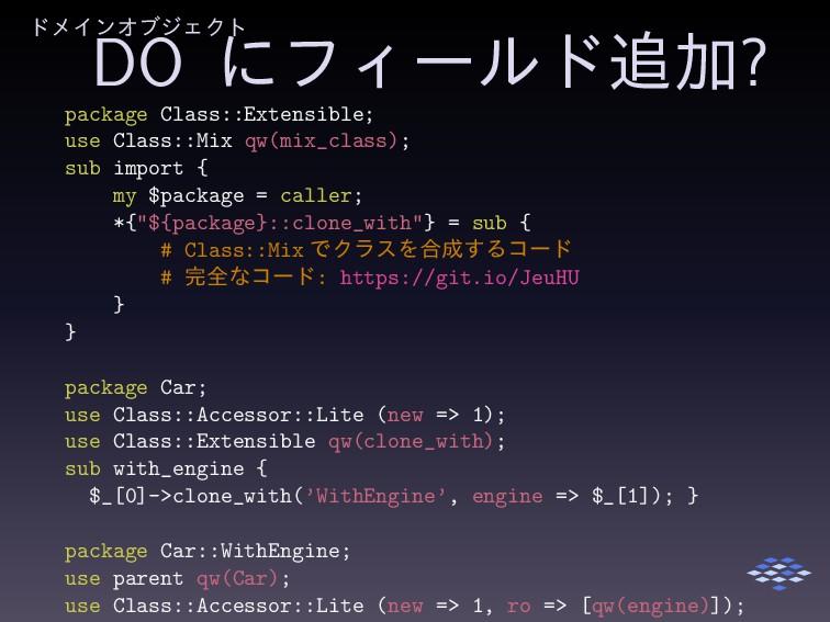 ɹ υϝΠϯΦϒδΣΫτ DO ɹʹϑΟʔϧυՃ? package Class::Exten...