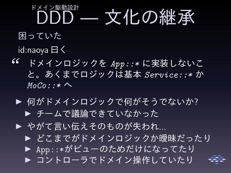 "ɹ υϝΠϯۦಈઃܭ DDD ɹ — จԽͷܧঝ ࠔ͍ͬͯͨ id:naoya ᐌ͘ "" υϝ..."