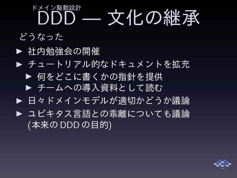 ɹ υϝΠϯۦಈઃܭ DDD ɹ — จԽͷܧঝ Ͳ͏ͳͬͨ ▶ ࣾษڧձͷ։࠵ ▶ νϡʔ...