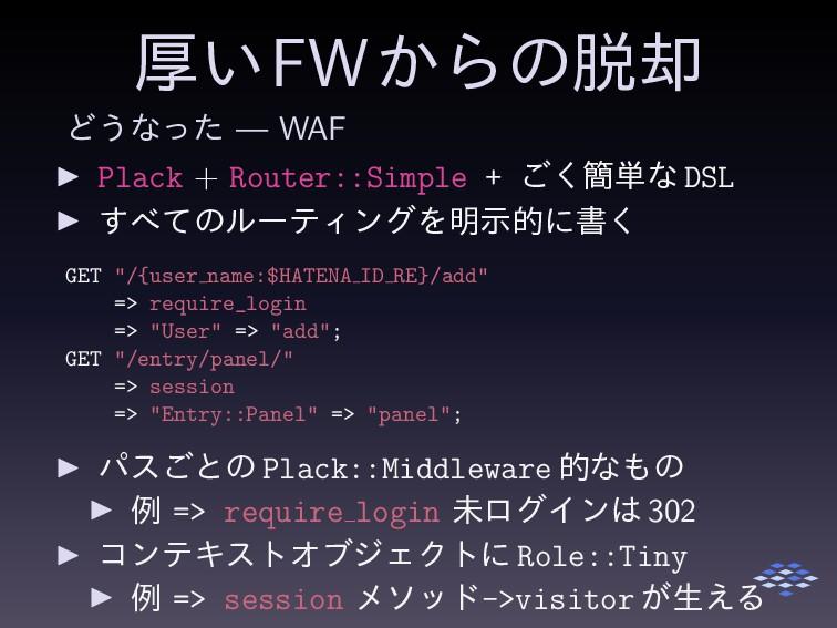 ް͍FW͔Βͷ٫ Ͳ͏ͳͬͨ — WAF ▶ Plack + Router::Simple ...
