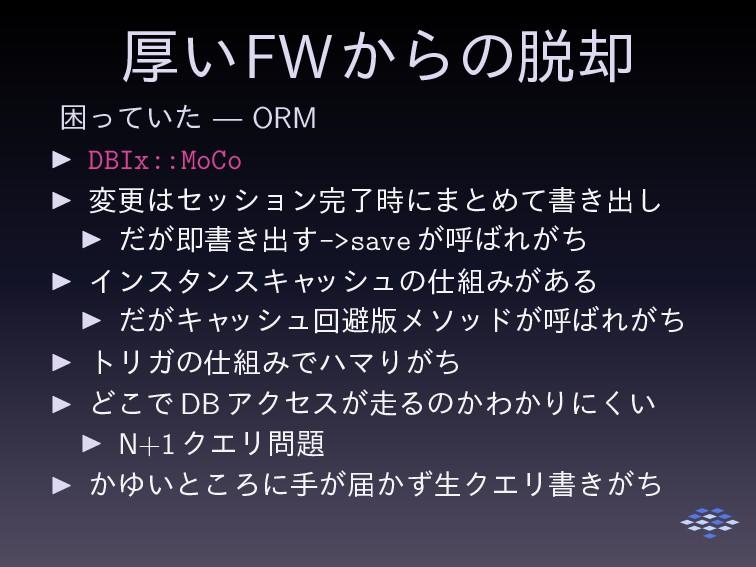 ް͍FW͔Βͷ٫ ࠔ͍ͬͯͨ — ORM ▶ DBIx::MoCo ▶ มߋηογϣϯྃ...