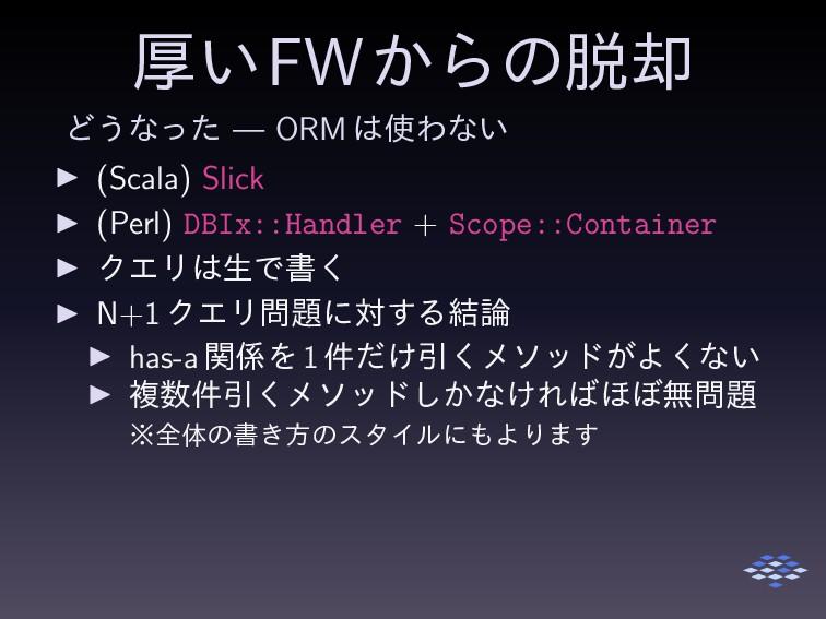 ް͍FW͔Βͷ٫ Ͳ͏ͳͬͨ — ORM Θͳ͍ ▶ (Scala) Slick ▶ (...