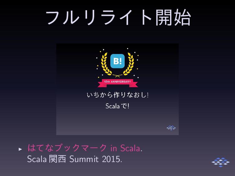 ϑϧϦϥΠτ։ ▶ ͯͳϒοΫϚʔΫ in Scala. Scala ؔ Summit ...