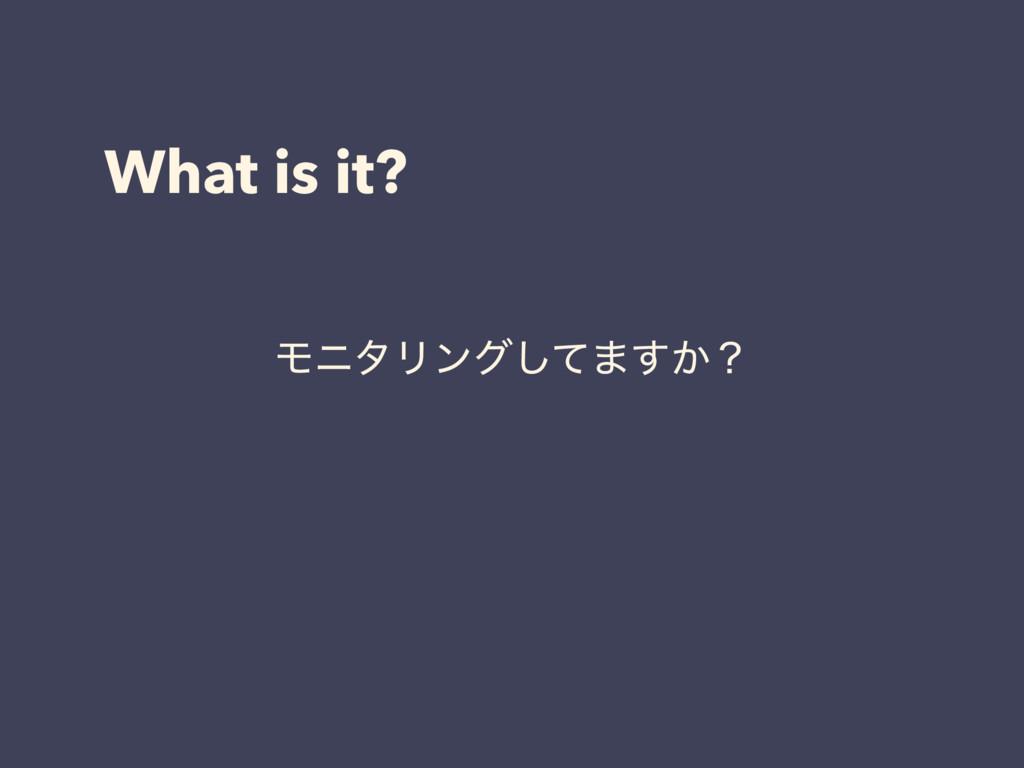 What is it? ϞχλϦϯάͯ͠·͔͢ʁ