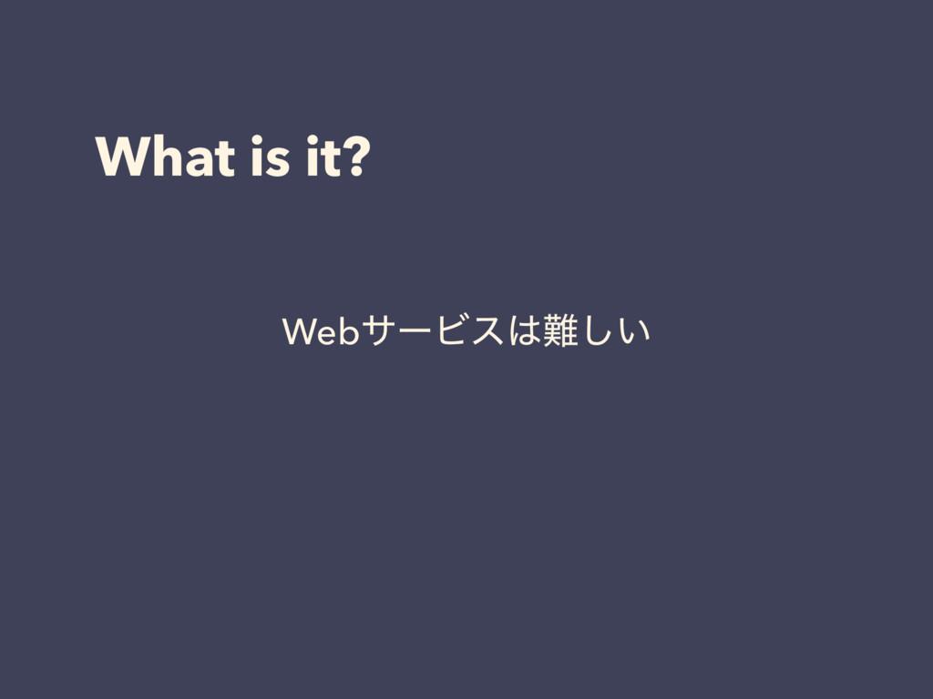 What is it? WebαʔϏε͍͠