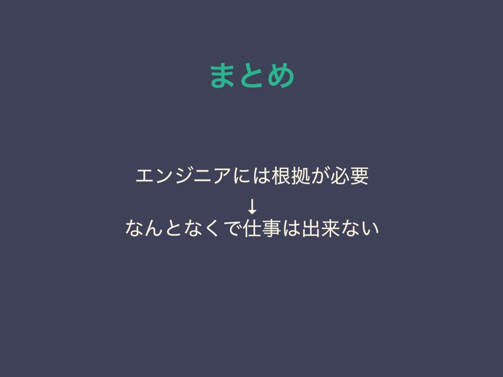 ·ͱΊ ΤϯδχΞʹࠜڌ͕ඞཁ ↓ ͳΜͱͳ͘Ͱग़དྷͳ͍