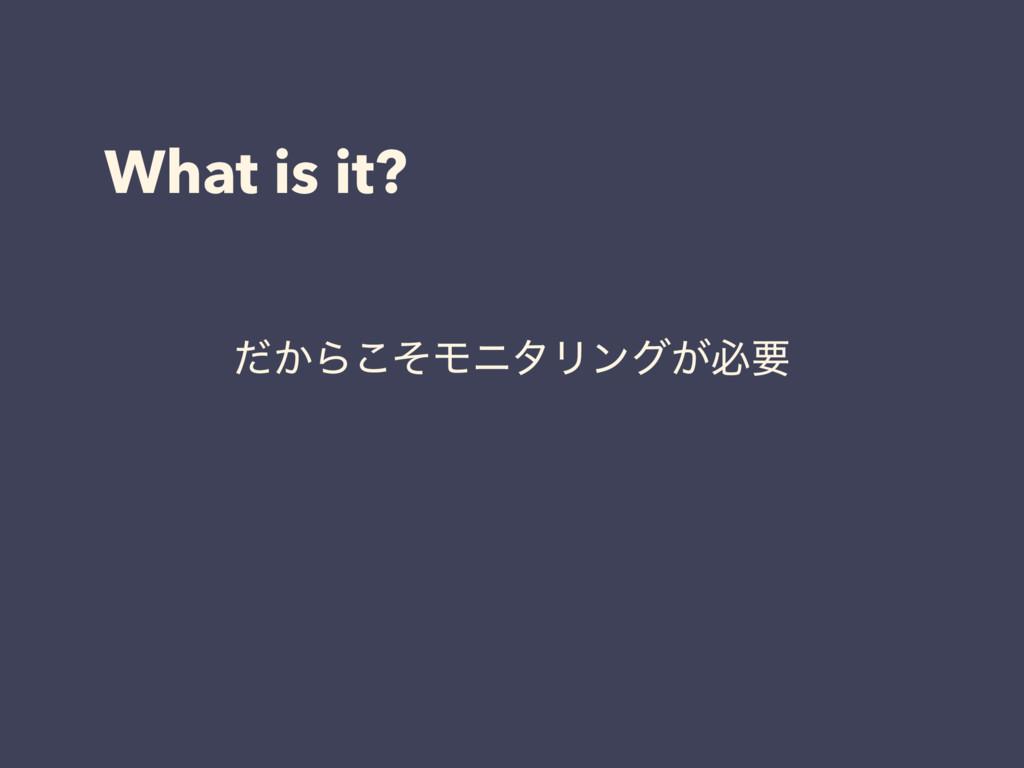 What is it? ͔ͩΒͦ͜ϞχλϦϯά͕ඞཁ
