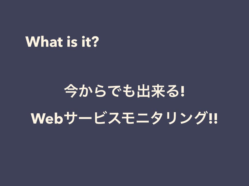 What is it? ࠓ͔ΒͰग़དྷΔ! WebαʔϏεϞχλϦϯά!!