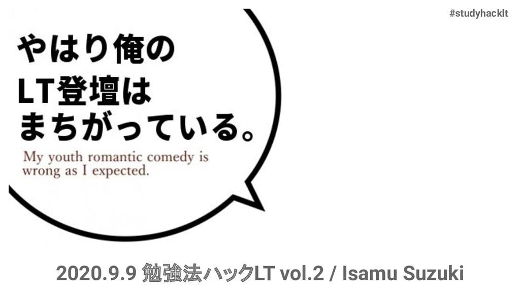 #studyhacklt 2020.9.9 勉強法ハックLT vol.2 / Isamu Su...