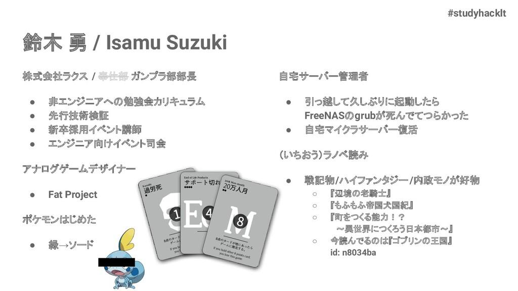 #studyhacklt 鈴木 勇 / Isamu Suzuki 株式会社ラクス / 奉仕部 ...