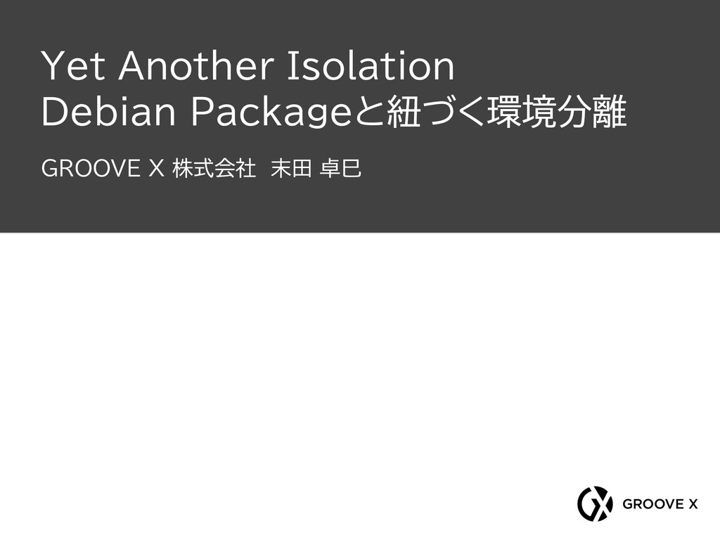 Yet Another Isolation Debian Packageと紐づく環境分離 GR...