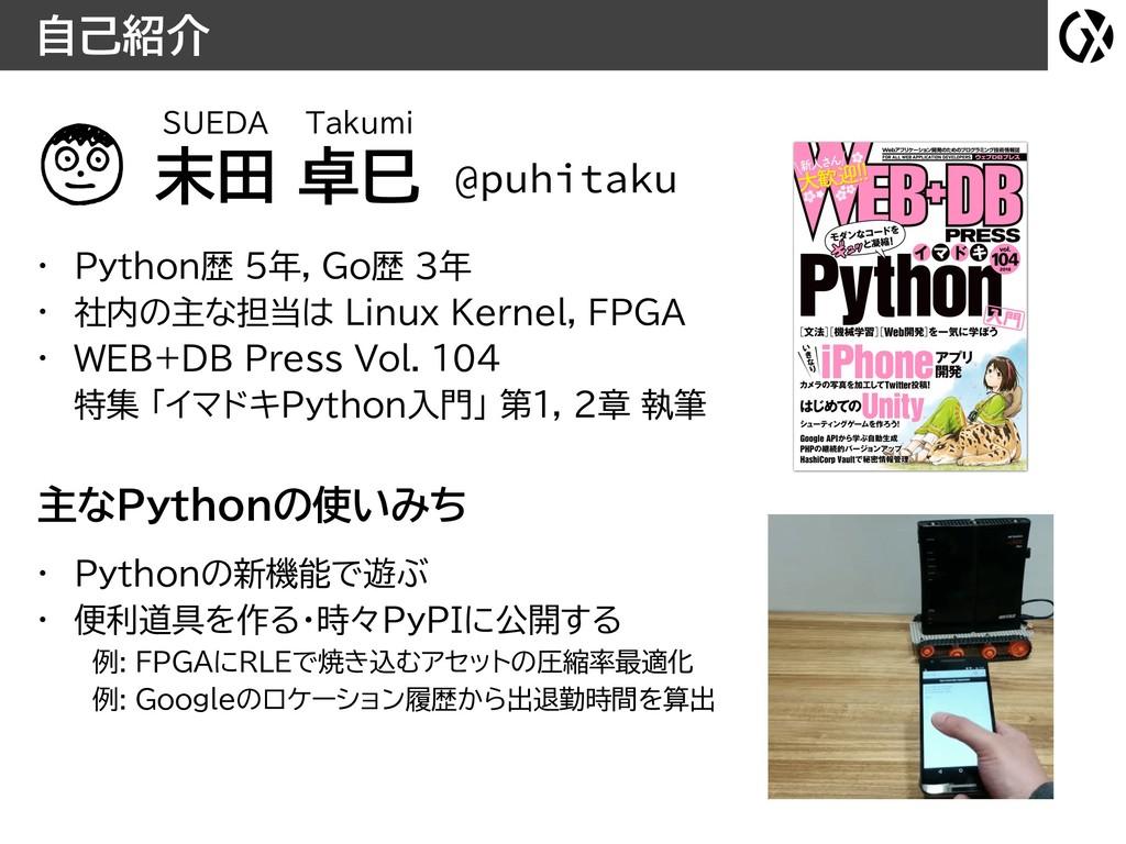 • Python歴 5年, Go歴 3年 • 社内の主な担当は Linux Kernel, F...