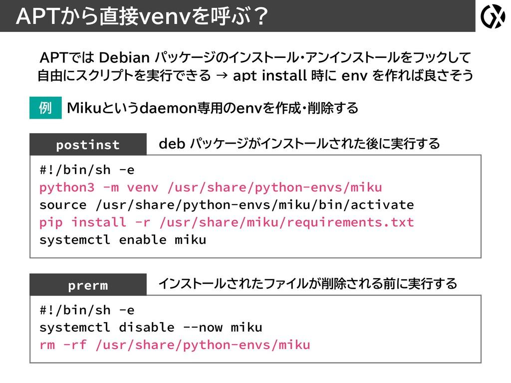 例 APTから直接venvを呼ぶ? APTでは Debian パッケージのインストール・アンイ...