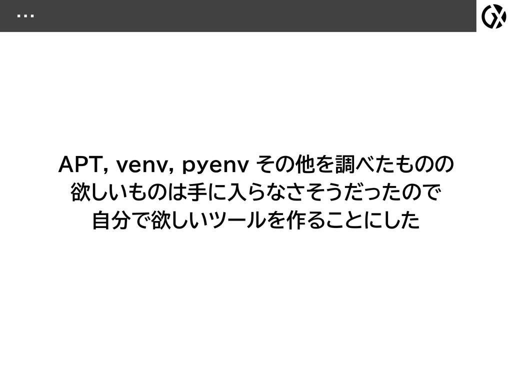 … APT, venv, pyenv その他を調べたものの 欲しいものは手に入らなさそうだった...