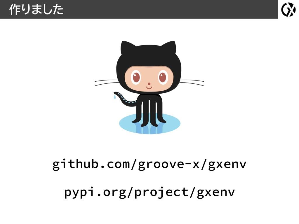 作りました github.com/groove-x/gxenv pypi.org/projec...