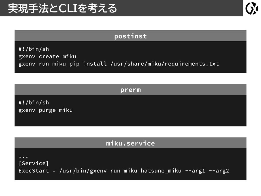 実現手法とCLIを考える #!/bin/sh gxenv purge miku #!/bin/...