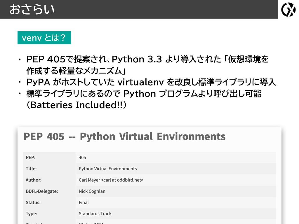 おさらい • PEP 405で提案され、Python 3.3 より導入された 「仮想環境を ...