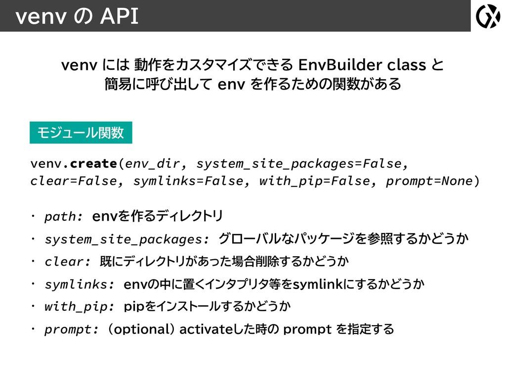 venv の API • path: envを作るディレクトリ • system_site_p...