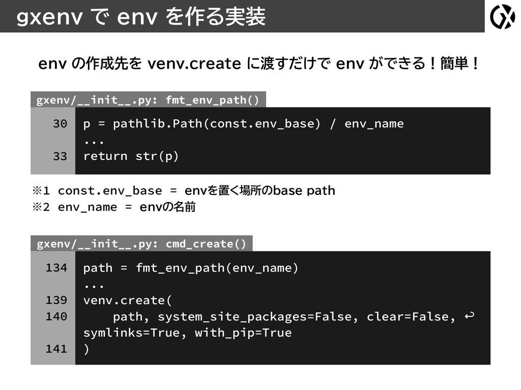 gxenv で env を作る実装 gxenv/__init__.py: fmt_env_pa...