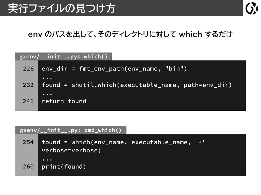 実行ファイルの見つけ方 env のパスを出して、そのディレクトリに対して which するだけ...