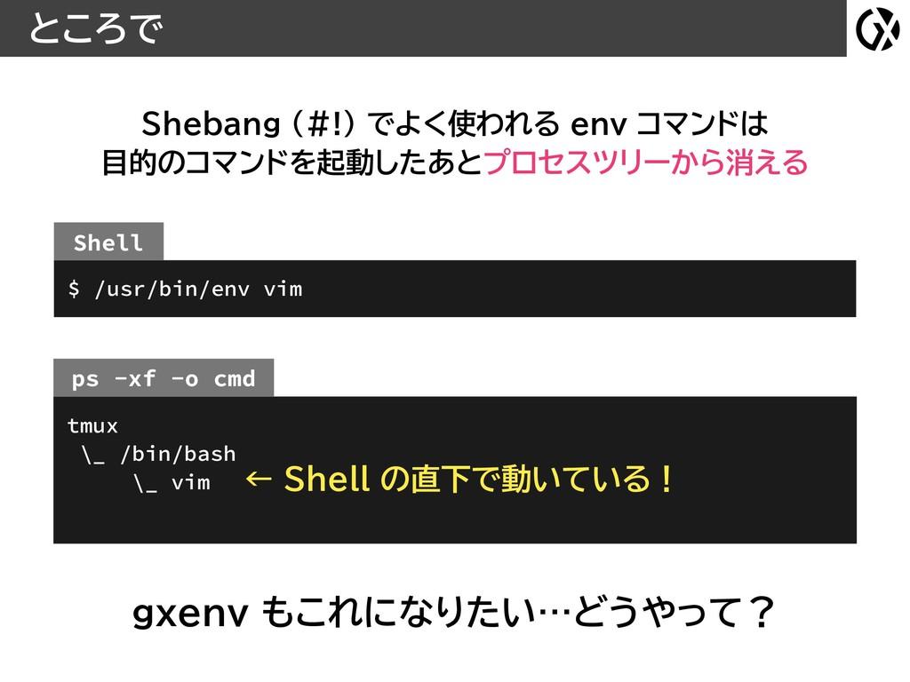 ところで Shebang (#!) でよく使われる env コマンドは 目的のコマンドを起動...
