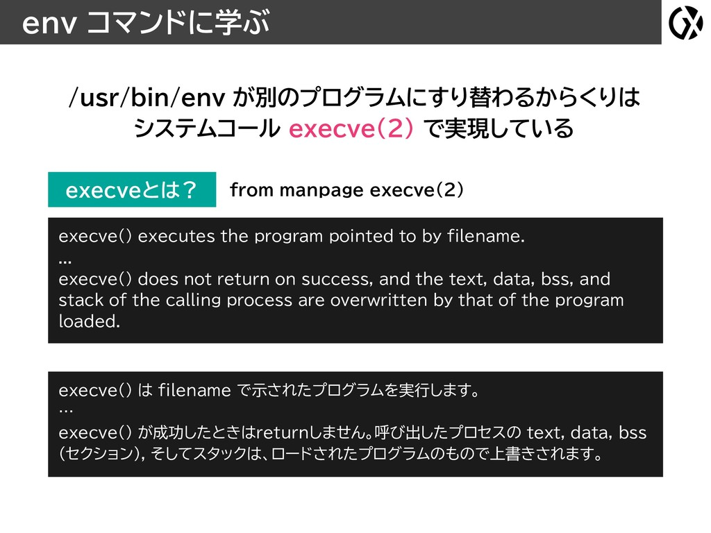 env コマンドに学ぶ /usr/bin/env が別のプログラムにすり替わるからくりは シ...