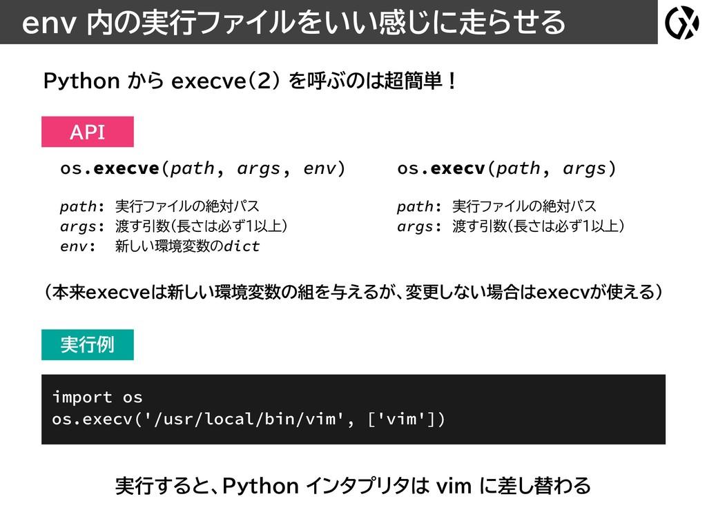 env 内の実行ファイルをいい感じに走らせる Python から execve(2) を呼ぶの...