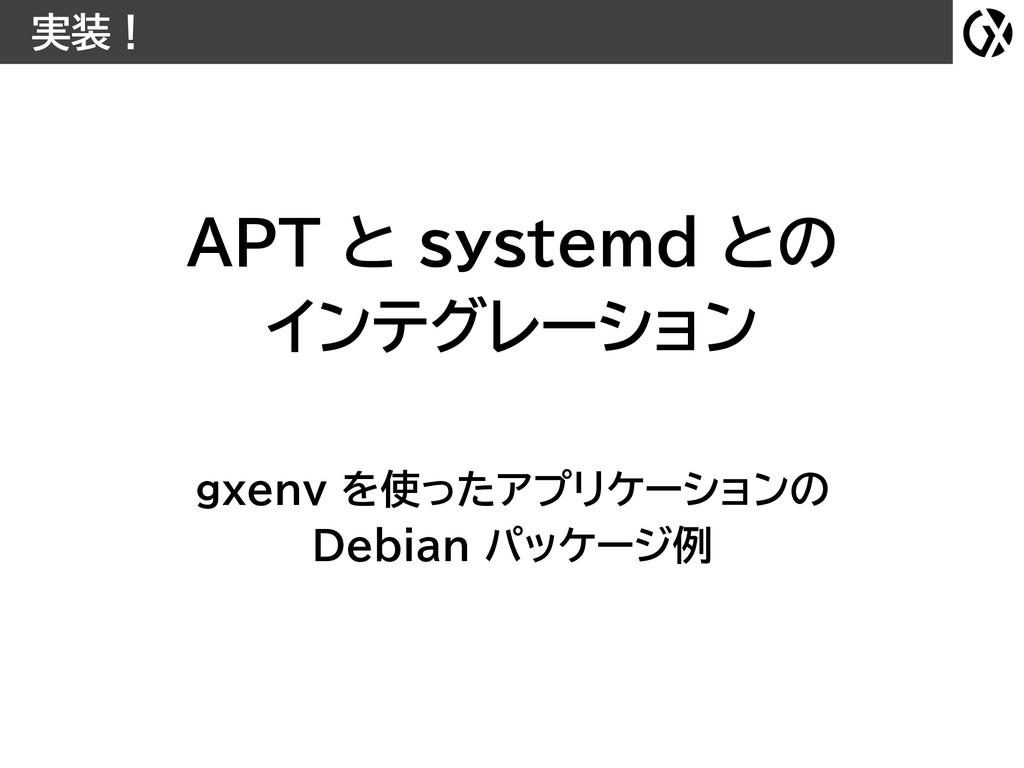 実装! APT と systemd との インテグレーション gxenv を使ったアプリケー...
