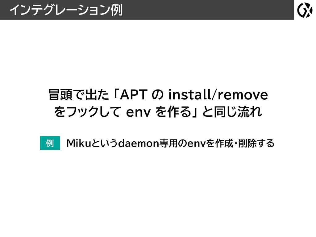インテグレーション例 例 冒頭で出た 「APT の install/remove をフックして...