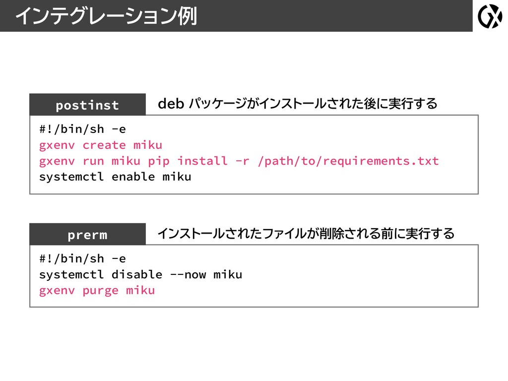 インテグレーション例 #!/bin/sh -e gxenv create miku gxenv...
