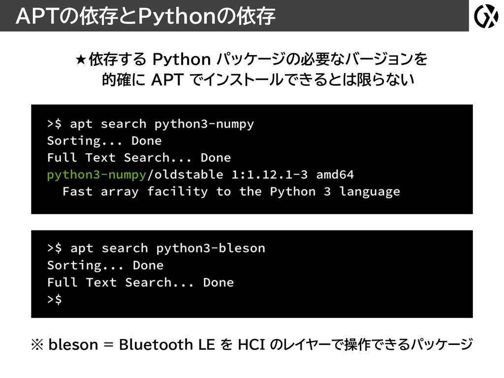 APTの依存とPythonの依存 ※ bleson = Bluetooth LE を HCI ...