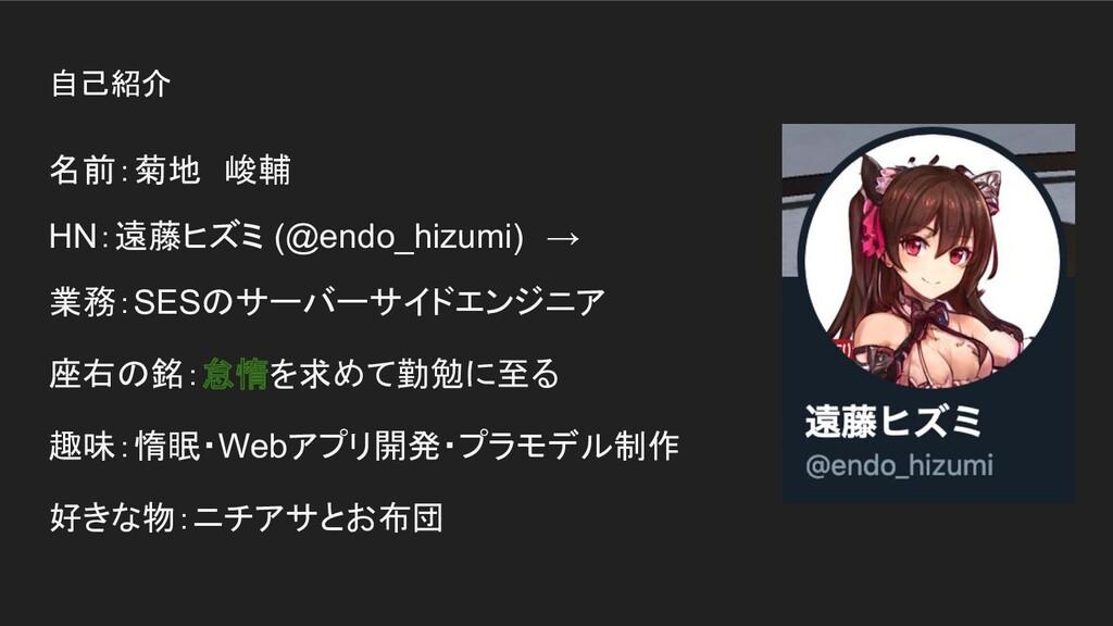 自己紹介 名前:菊地 峻輔 HN:遠藤ヒズミ (@endo_hizumi) → 業務:SESの...