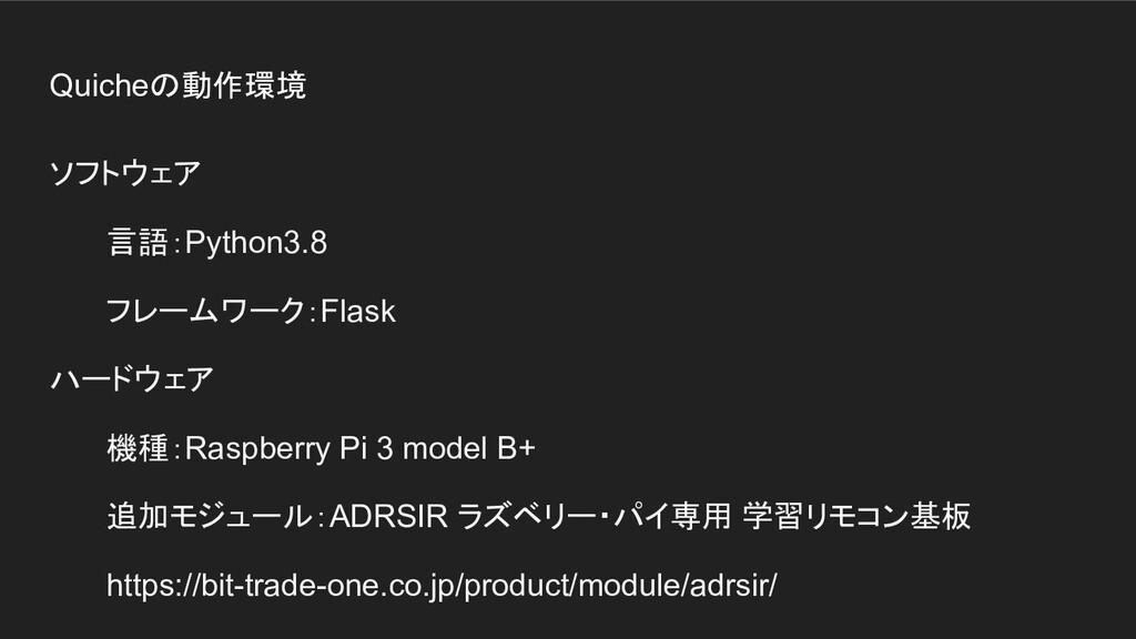 Quicheの動作環境 ソフトウェア 言語:Python3.8 フレームワーク:Flask ハ...