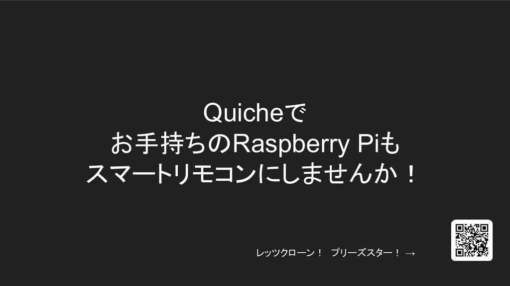 Quicheで お手持ちのRaspberry Piも スマートリモコンにしませんか! レッツク...