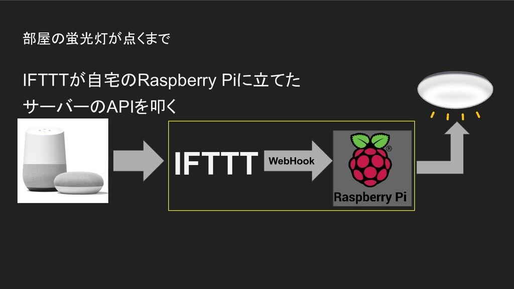 部屋の蛍光灯が点くまで IFTTTが自宅のRaspberry Piに立てた サーバーのAPIを...