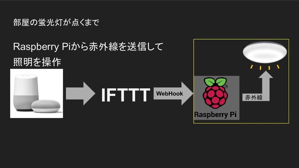 部屋の蛍光灯が点くまで Raspberry Piから赤外線を送信して 照明を操作 IFTTT ...