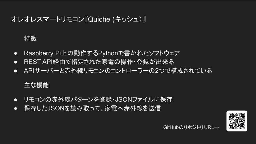 オレオレスマートリモコン『Quiche (キッシュ)』 特徴 ● Raspberry Pi上の...