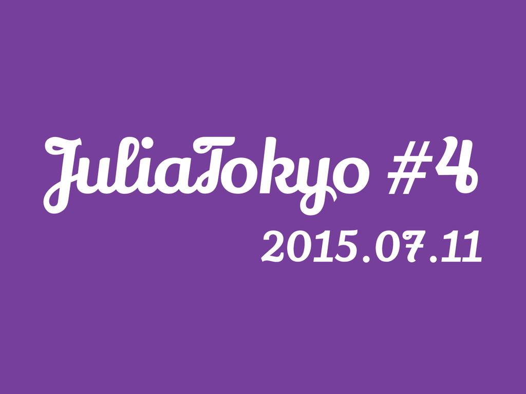 JuliaTokyo #4 2015.07.11