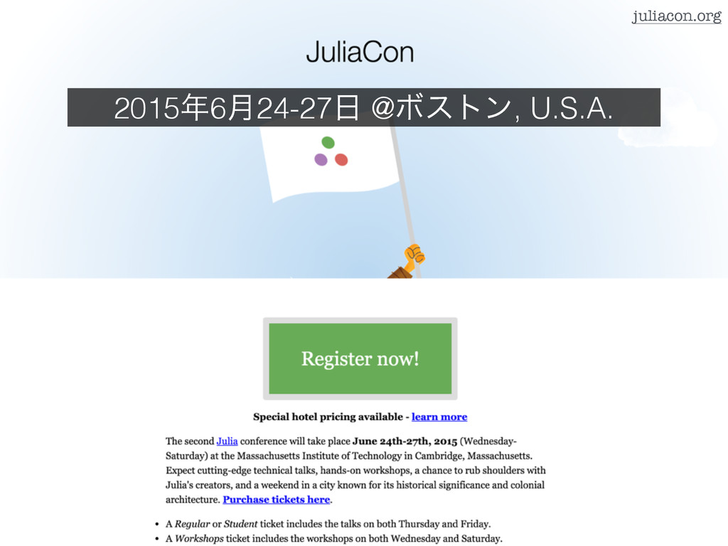 juliacon.org 20156݄24-27 @Ϙετϯ, U.S.A.